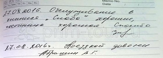 Отзыв Абрашина Виктора, лечение зубов (г. Хуньчунь)