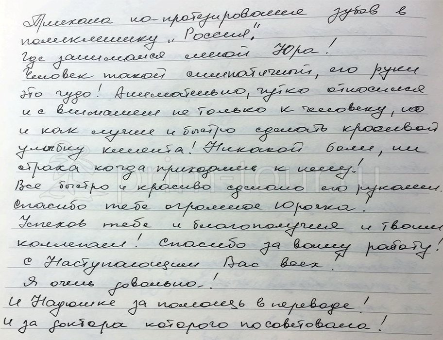Отзыв Афанасенко Надежды, о лечение зубов (г. Хуньчунь)
