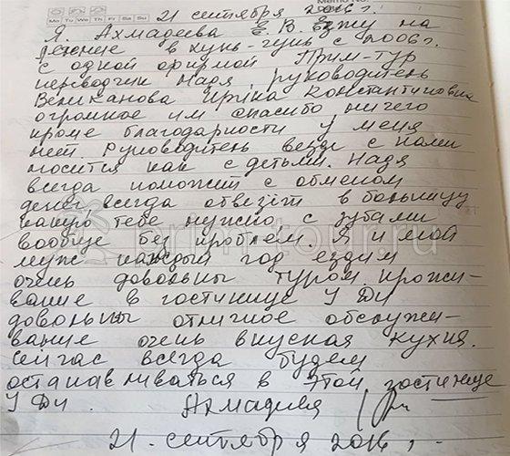 Отзыв Ахмодеевой Елены, лечение (г. Хуньчунь)