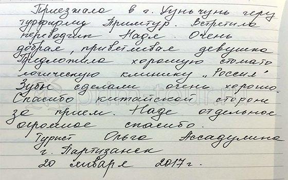Отзыв Ассадулиной Ольги, о лечение зубов (г. Хуньчунь)