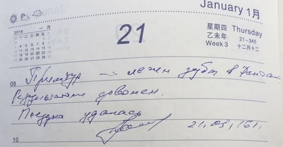 Отзыв Юрия о лечении зубов, клиника Дэнтал (г. Хуньчунь)