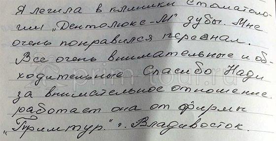 Отзыв Богоявленской Ольги, о лечение зубов (г. Хуньчунь)