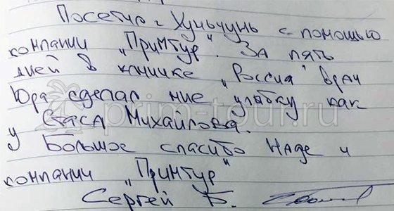 Отзыв Бойкова Сергея, о протезировании зубов (г. Хуньчунь)