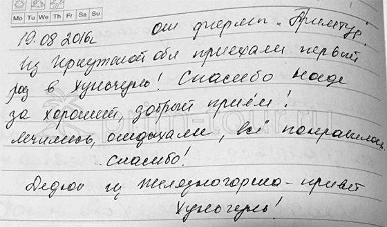 Отзыв Дедюк Татьяны и Андрея, лечение зубов (г. Хуньчунь)