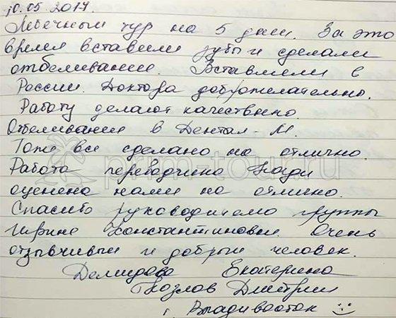Отзыв Козлова Дмитрия и Демидовой Екатерины, о протезировании и отбеливании зубов (г. Хуньчунь)