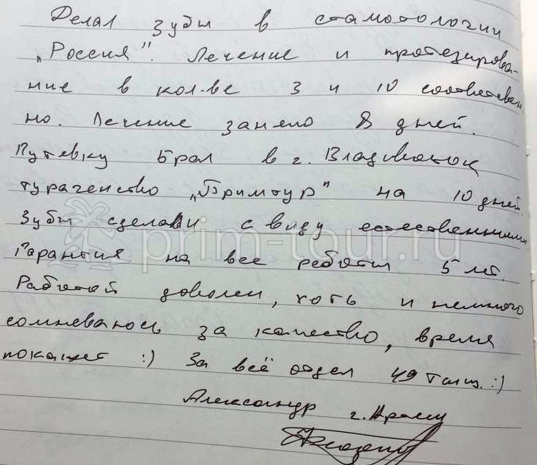 Отзыв Федотова Александра, о протезировании зубов (г. Хуньчунь)