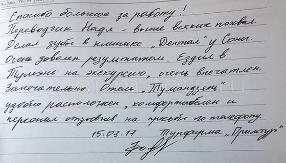 Отзыв Фоменко Алексея, о лечении зубов (г. Хуньчунь)