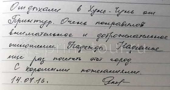 Отзыв Татьяны и Сергея, лечение зубов (г. Хуньчунь)