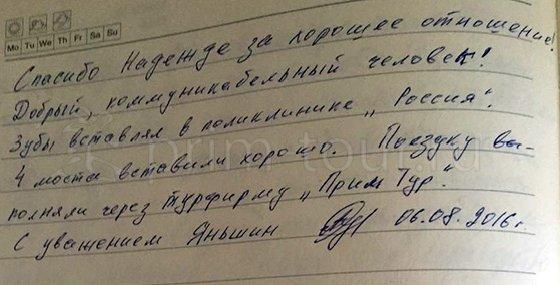 Отзыв Яшина Анатолия, лечение зубов (г. Хуньчунь)