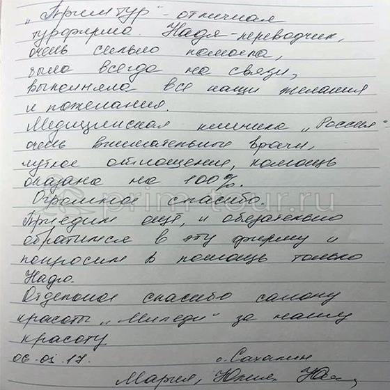 Отзыв Ященко Юлии, о протезировании зубов (г. Хуньчунь)