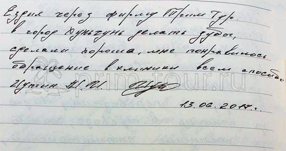Отзыв Иутина Михаила, о протезировании зубов (г. Хуньчунь)