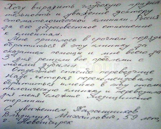 Отзыв Калашникова Владимира, лечение зубов (г. Хуньчунь)