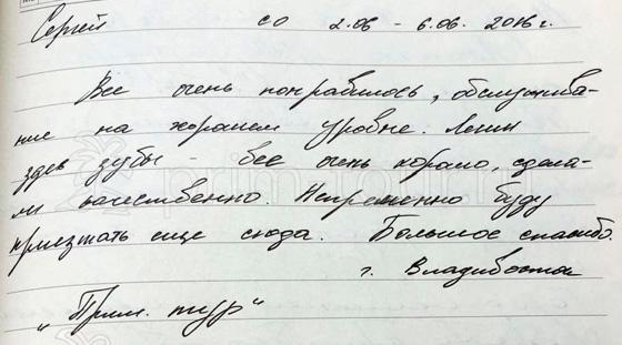 Отзыв Сергея о лечении зубов, клиника Слава (Миньжен) (г. Хуньчунь)
