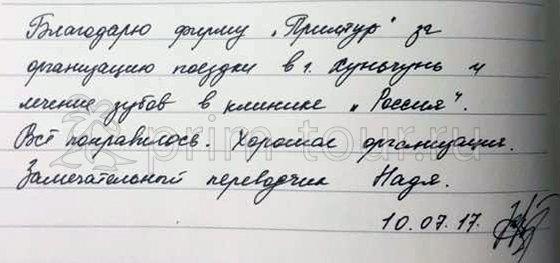 Отзыв Климовой Натальи, о протезировании зубов (г. Хуньчунь)