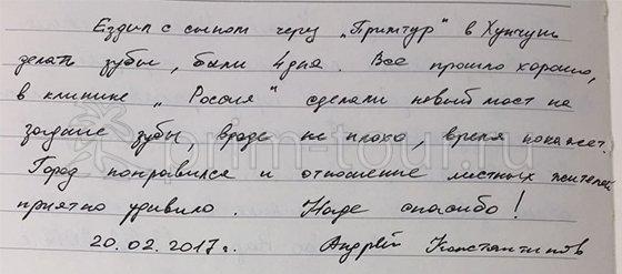 Отзыв Константинова Андрея, о лечение зубов (г. Хуньчунь)