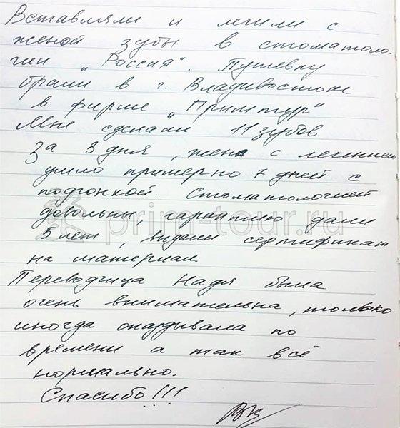 Отзыв Козловых Владимира и Ольги, о протезировании зубов (г. Хуньчунь)