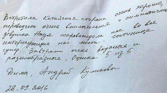 Отзыв Куликова Андрея и Дмитрия, лечение зубов (г. Хуньчунь)