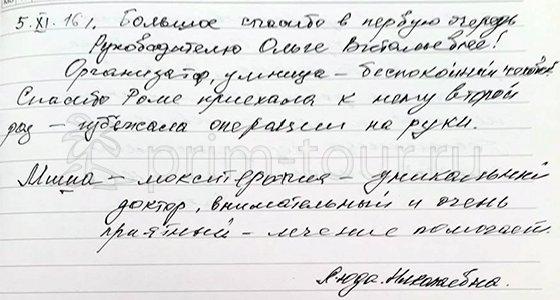 Отзыв Людмилы Николаевны, о лечение зубов (г. Хуньчунь)
