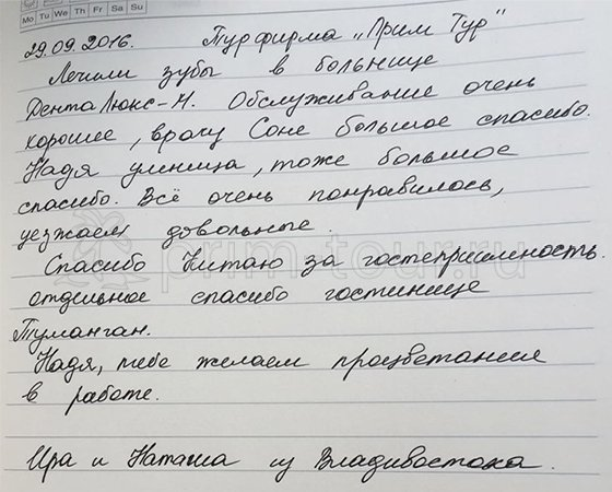 Отзыв Мухаметзяновой Натальи и Ирины, лечение зубов (г. Хуньчунь)