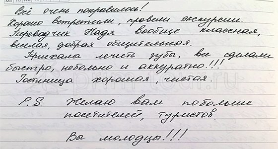 Отзыв Нагорняк Оксаны, о лечение зубов (г. Хуньчунь)