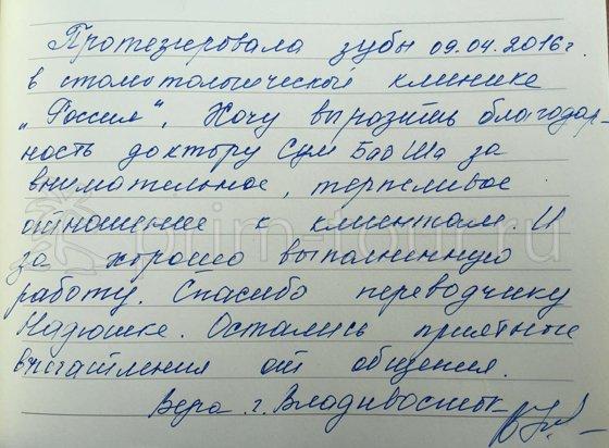 Отзыв Нужиной Веры о протезировании зубов в стоматологической клинике Россия (г. Хуньчунь)