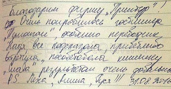 Отзыв Попова Алексея, лечение зубов (г. Хуньчунь)