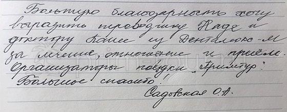 Отзыв Садовской Ольги, о лечение зубов (г. Хуньчунь)