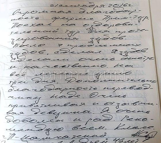 Отзыв Серебрякова Андрея, лечение зубов (г. Хуньчунь)
