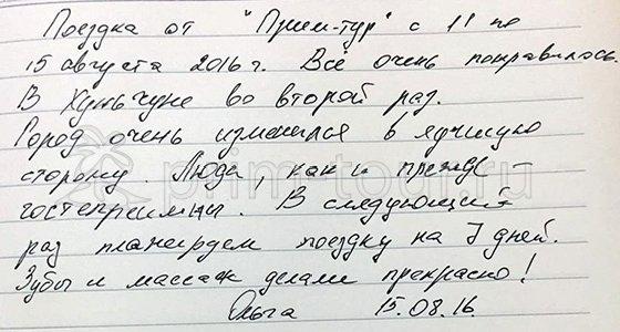 Отзыв Шенцовой Ольги, лечение зубов (г. Хуньчунь)