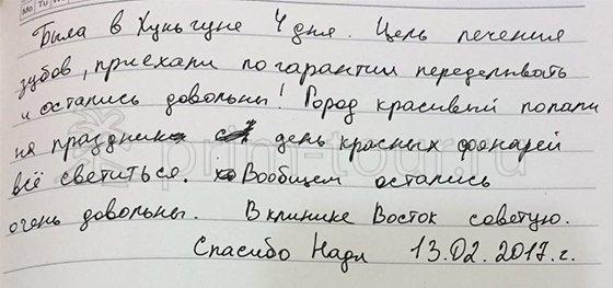 Отзыв Шиловской Екатерины, о лечение зубов (г. Хуньчунь)