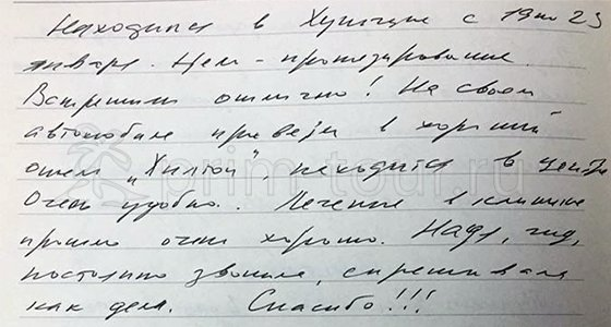 Отзыв Сокола Александра, о лечение зубов (г. Хуньчунь)