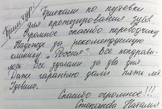 Отзыв Степановой Натальи, о лечение зубов (г. Хуньчунь)