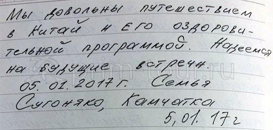 Отзыв Сугоняко Владимира и Шаравиной Зои, о лечение зубов (г. Хуньчунь)