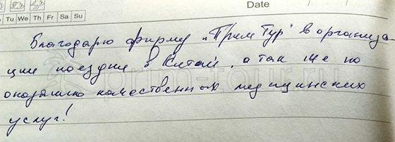 Отзыв Сущенко Александра, лечение зубов (г. Хуньчунь)