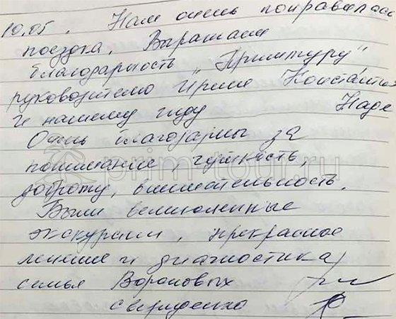 Отзыв Свериденко Татьяны, о косметологии (г. Хуньчунь)