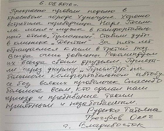Отзыв Трегубова Олега и Руденко Татьяны, лечение зубов (г. Хуньчунь)