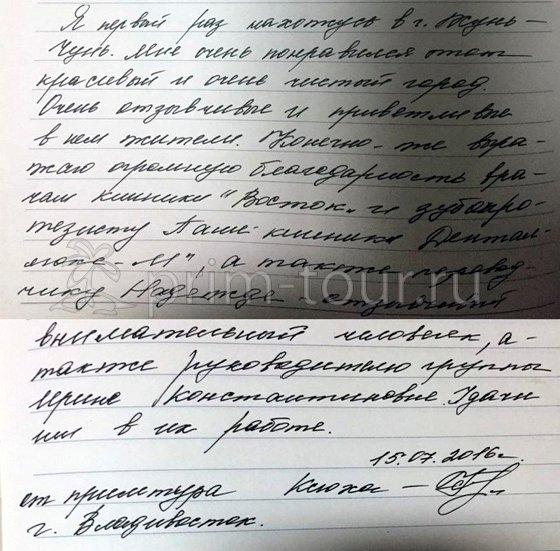 Отзыв Устюжаниной Оксаны, лечение зубов (г. Хуньчунь)