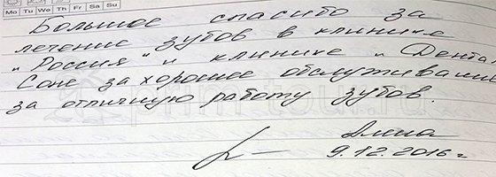 Отзыв Вороновой Елены, о лечение зубов (г. Хуньчунь)