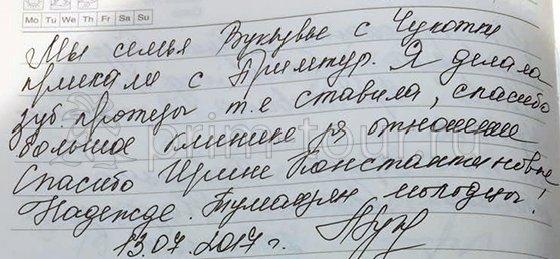 Отзыв Вуквувье Анастасии, о протезировании зубов (г. Хуньчунь)