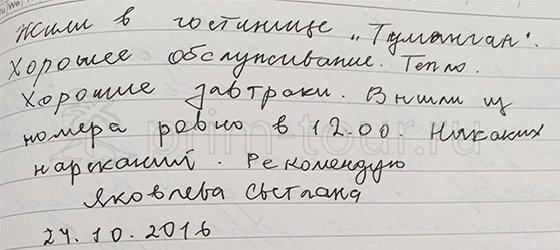 Отзыв Яковлевой Светланы, о лечение зубов (г. Хуньчунь)